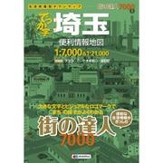 街の達人7000 でっか字埼玉便利情報地図 [単行本]