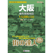 街の達人 大阪便利情報地図 [単行本]