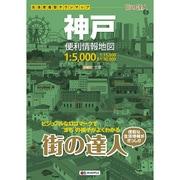 街の達人 神戸便利情報地図 [単行本]