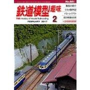 鉄道模型趣味 2017年 02月号 No.901 [雑誌]