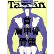 Tarzan (ターザン) 2017年 2/9号 [雑誌]