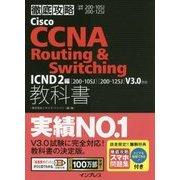 徹底攻略 Cisco CCNA Routing&Switching教科書 ICND2編[200-105J][200-125J]V3.0対応 [単行本]