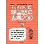 ネイティブっぽい韓国語の表現200 [単行本]