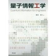 量子情報工学 [単行本]
