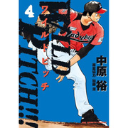 WILD PITCH!!!<4>(ビッグ コミックス) [コミック]