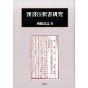 漢書注釈書研究 [単行本]