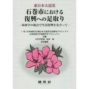 東日本大震災 石巻市における復興への足取り―家政学の視点で生活復興を見守って [単行本]