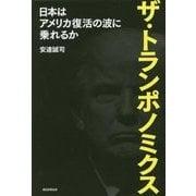 ザ・トランポノミクス―日本はアメリカ復活の波に乗れるか [単行本]