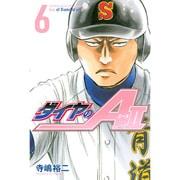 ダイヤのA act2 6(少年マガジンコミックス) [コミック]