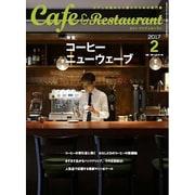 カフェ&レストラン 2017年 02月号 [雑誌]