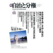 季刊自治と分権 no.66(2017冬) [全集叢書]