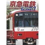 京急電鉄プロファイル[DVD]-京浜急行電鉄全線87.0km [DVD]