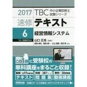 速修テキスト〈6〉経営情報システム〈2017〉(TBC中小企業診断士試験シリーズ) [単行本]