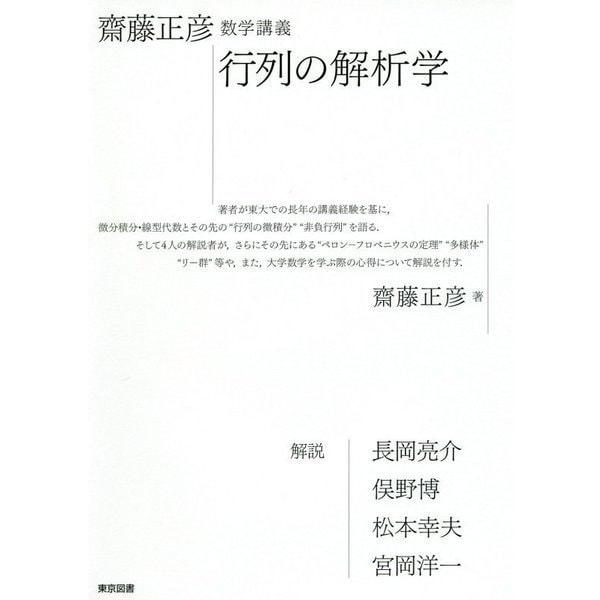 齋藤正彦 数学講義 行列の解析学 [単行本]