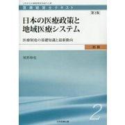 日本の医療政策と地域医療システム―医療制度の基礎知識と最新動向 第3版 (医療経営士初級テキスト〈2〉) [単行本]
