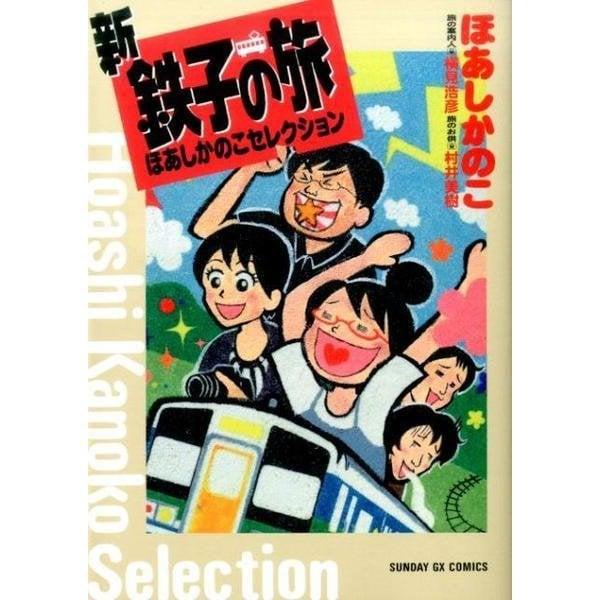 新鉄子の旅ほあしかのこセレクション(サンデーGXコミックス) [コミック]