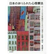 日本のありふれた心理療法―ローカルな日常臨床のための心理学と医療人類学 [単行本]