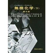 シュライバー・アトキンス 無機化学〈下〉 [単行本]