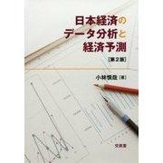 日本経済のデータ分析と経済予測 第2版 [単行本]
