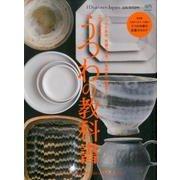 別冊Discover Japan DESIGN 完全保存版 うつわの教科書 [ムック・その他]