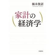 家計の経済学 [単行本]
