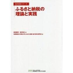 ふるさと納税の理論と実践(地方創生シリーズ) [単行本]