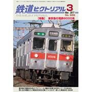 鉄道ピクトリアル 2017年 03月号 No.929 [雑誌]