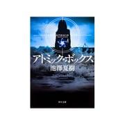 アトミック・ボックス(角川文庫) [文庫]