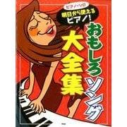 明日から使えるピアノ!おもしろソング大全集(PIANO SOLO) [単行本]
