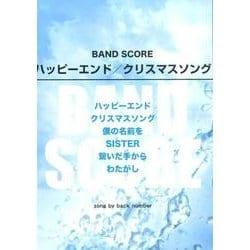 ハッピーエンド/クリスマスソング(BAND SCORE) [単行本]