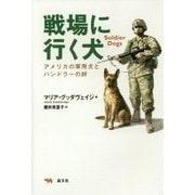 戦場に行く犬―アメリカの軍用犬とハンドラーの絆 [単行本]