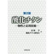 酸化チタン―物性と応用技術 第2版 [単行本]