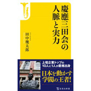 慶應三田会の人脈と実力 [文庫]