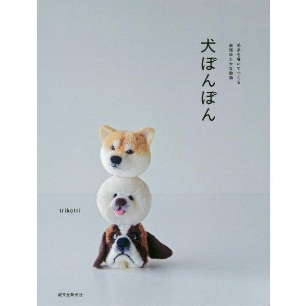 犬ぽんぽん―毛糸を巻いてつくる表情ゆたかな動物 [単行本]