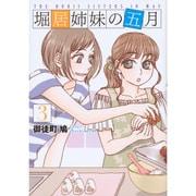 堀居姉妹の五月 3(KCx ハツキス) [コミック]