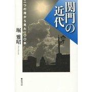 関門の近代―二つの港から見た一〇〇年 [単行本]