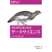 ゼロからはじめるデータサイエンス―Pythonで学ぶ基本と実践 [単行本]