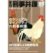 季刊刑事弁護 NO.89 [単行本]