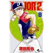 MAJOR 2nd(メジャーセカンド)<8>(少年サンデーコミックス) [コミック]