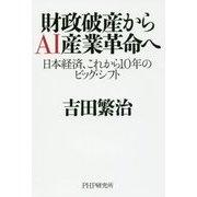 財政破産からAI産業革命へ―日本経済、これから10年のビッグ・シフト [単行本]