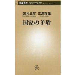 国家の矛盾(新潮新書) [新書]