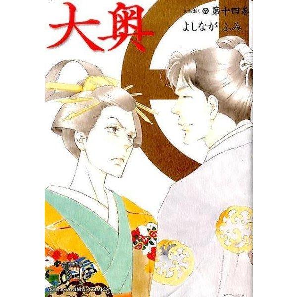 大奥 14(ヤングアニマルコミックス) [コミック]