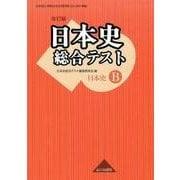 日本史総合テスト日本史B 改訂版-日本史B詳説日本史改訂版(日B309)準拠 [単行本]
