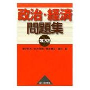政治・経済問題集 第2版 [単行本]