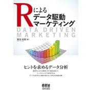 Rによるデータ駆動マーケティング [単行本]