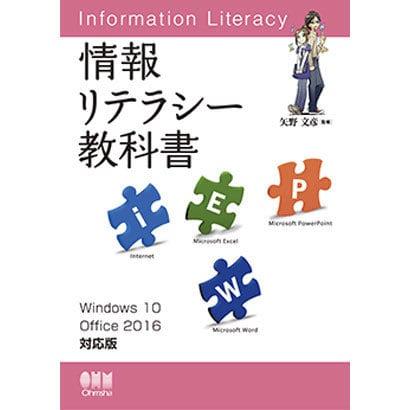 情報リテラシー教科書―Windows10/Office2016対応版 [単行本]