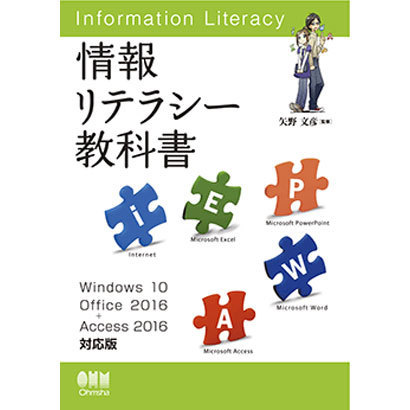 情報リテラシー教科書―Windows10/Office2016+Access2016対応版 [単行本]