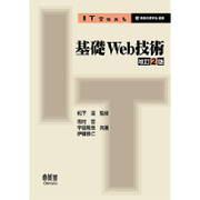 基礎Web技術 改訂2版 (IT Text) [単行本]