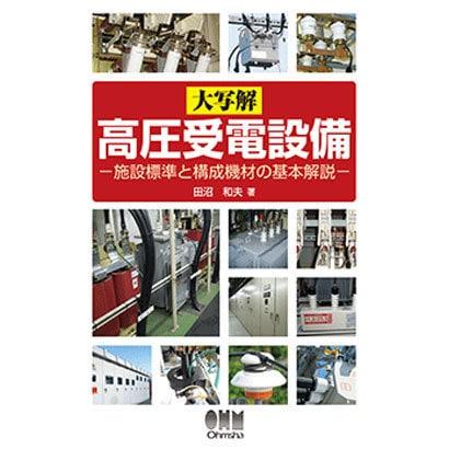 大写解 高圧受電設備―施設標準と構成機材の基本解説 [単行本]