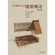 3D図解による建築構法 第二版 [単行本]